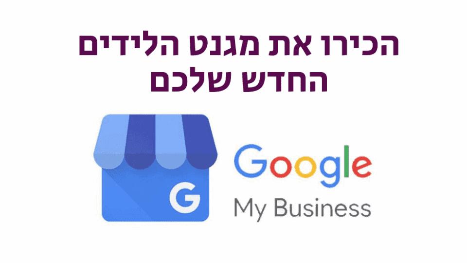 גוגל לעסק שלי