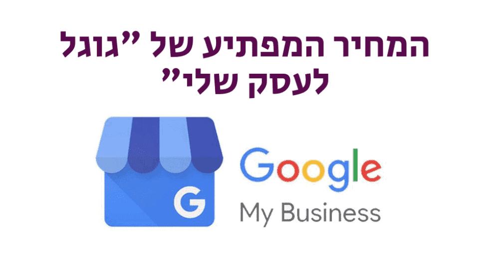 המחיר המפתיע של גוגל לעסק שלי