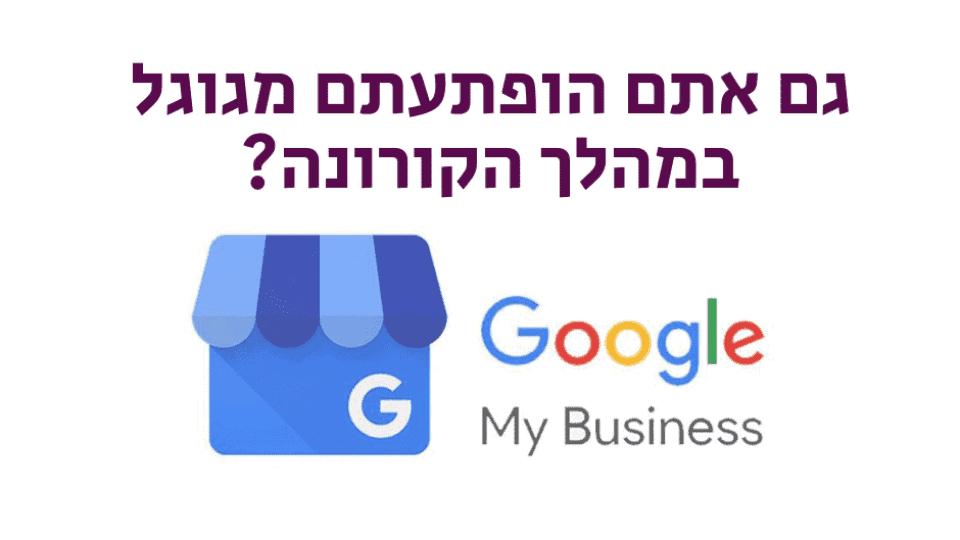 גוגל לעסק שלי בקורונה