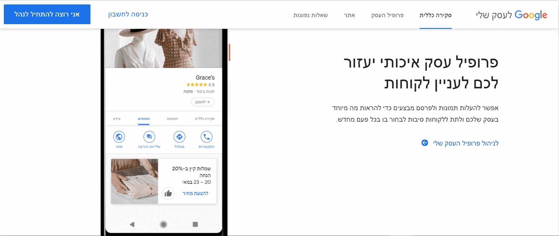 שלב ראשון בפתיחת גוגל לעסק שלי