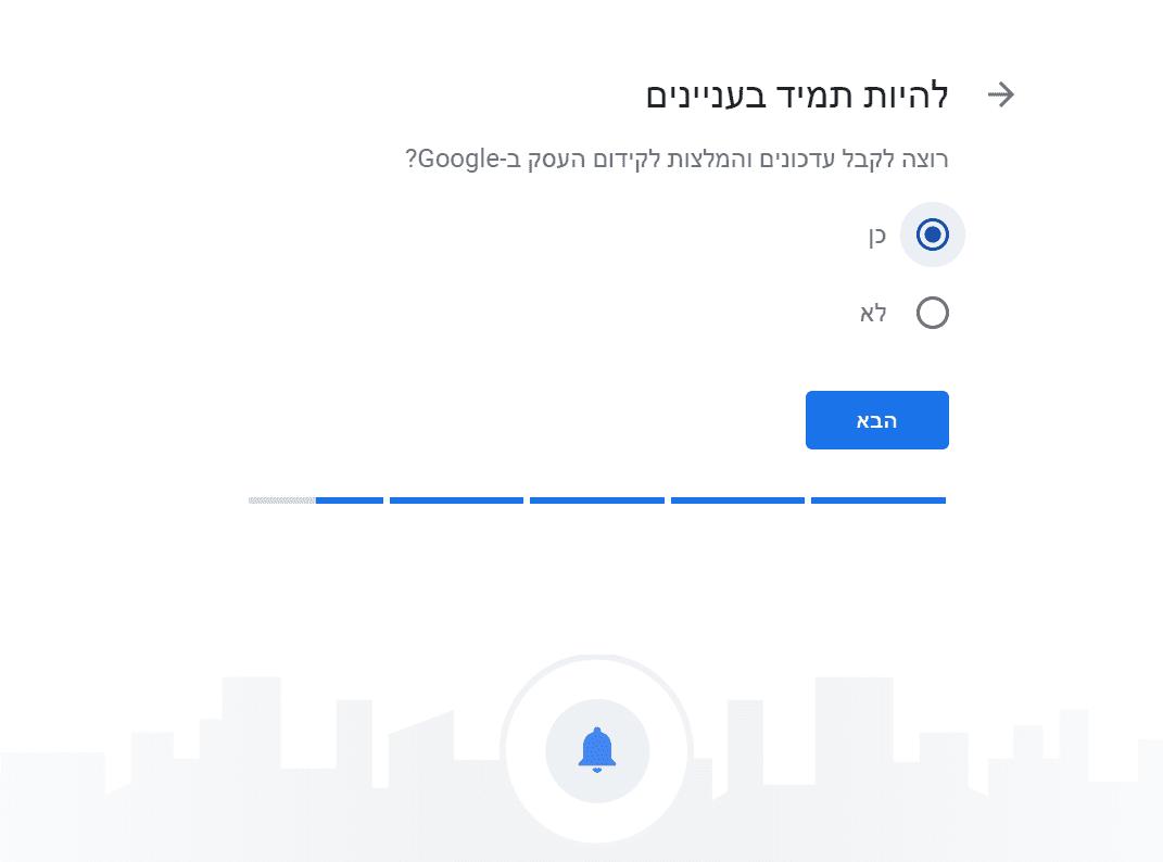 ניוזלטר - פתיחת גוגל לעסק שלי