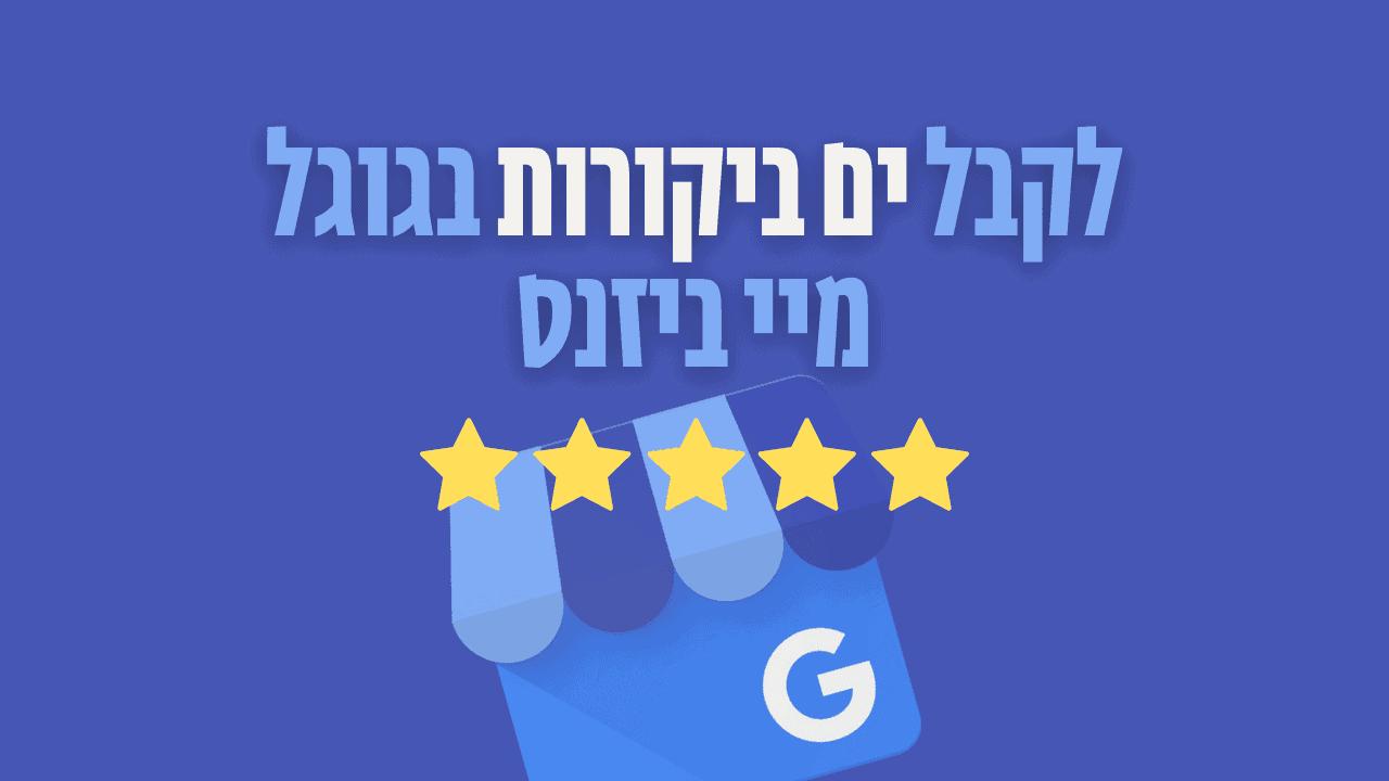 להפוך את גוגל למגנט לידים לעסק שלך 16