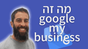 מה זה google my business